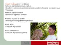 Slide # * Family Violence refers to violence between any family members such ...