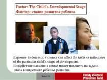 Slide # * Factor: The Child's Developmental Stage Фактор: стадии развития реб...