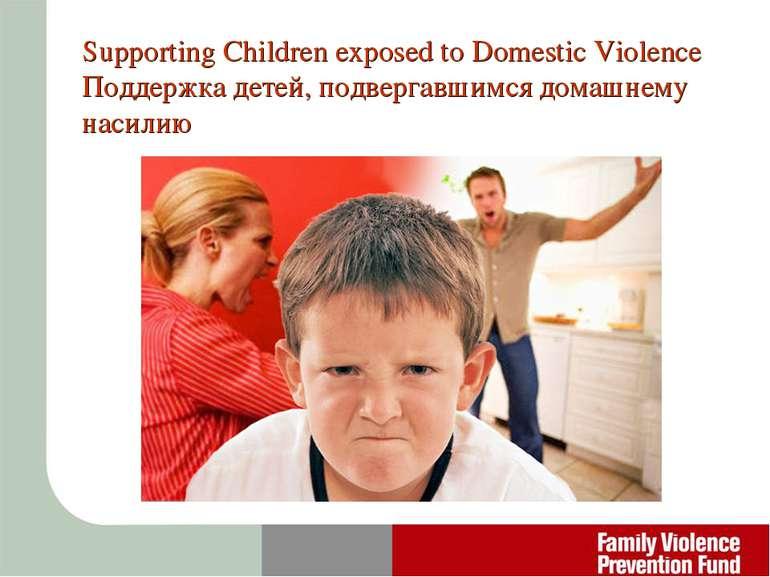 Supporting Children exposed to Domestic Violence Поддержка детей, подвергавши...