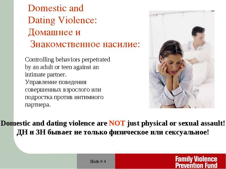 Slide # * Domestic and Dating Violence: Домашнее и Знакомственное насилие: Do...