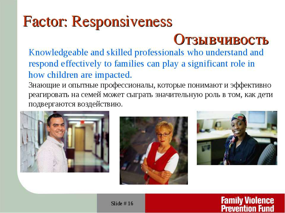 Slide # * Factor: Responsiveness Knowledgeable and skilled professionals who ...