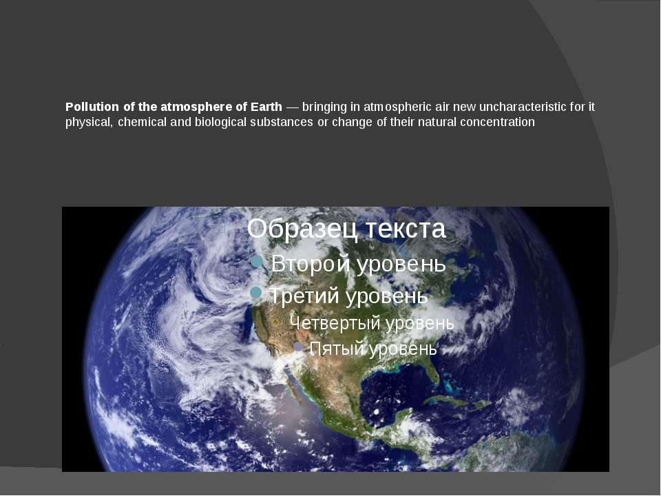 Pollution of the atmosphere of Earth — bringing in atmospheric air new unchar...