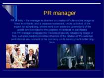 PR manager PR activity – the manager is directed on creation of a favorable i...