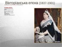 -період царювання Вікторії,королеви Великобританії та Ірландії,імператриці Ін...