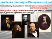 •Англійська література Вікторіанської доби• -Співіснування різноманітних стил...