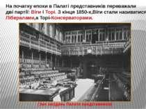 На початку епохи в Палаті представників переважали дві партії: Віги і Торі. З...