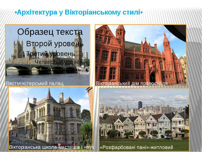 •Архітектура у Вікторіанському стилі• Вестмінстерський палац Вікторіанський д...