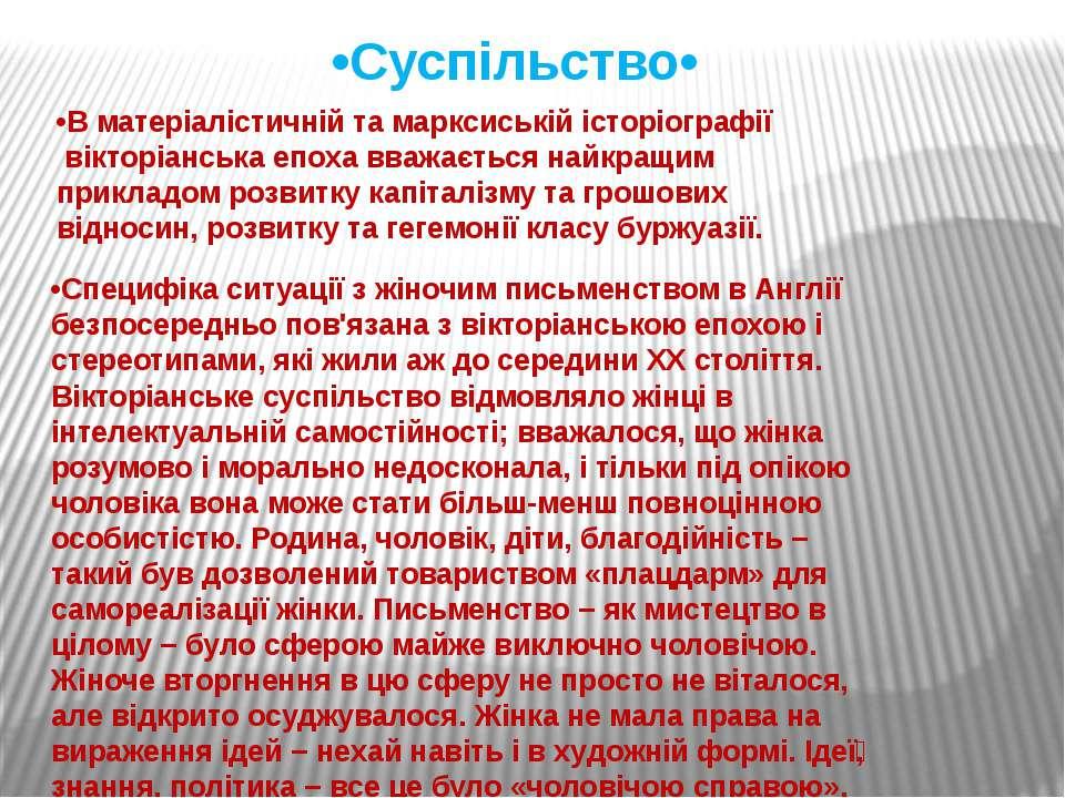 •В матеріалістичній та марксиській історіографії вікторіанська епоха вважаєть...