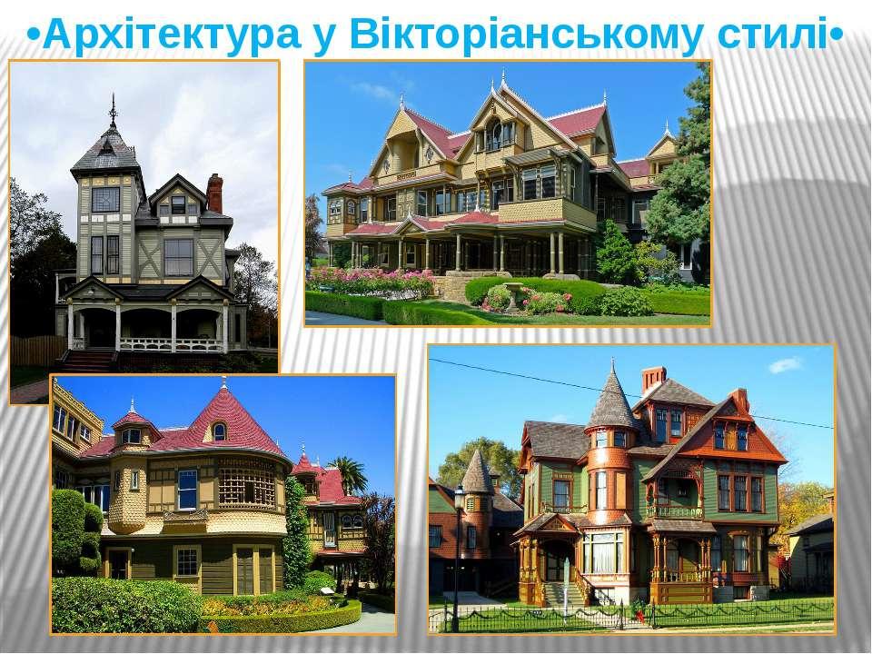 •Архітектура у Вікторіанському стилі•