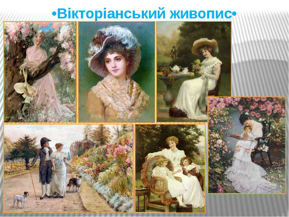 •Вікторіанський живопис•