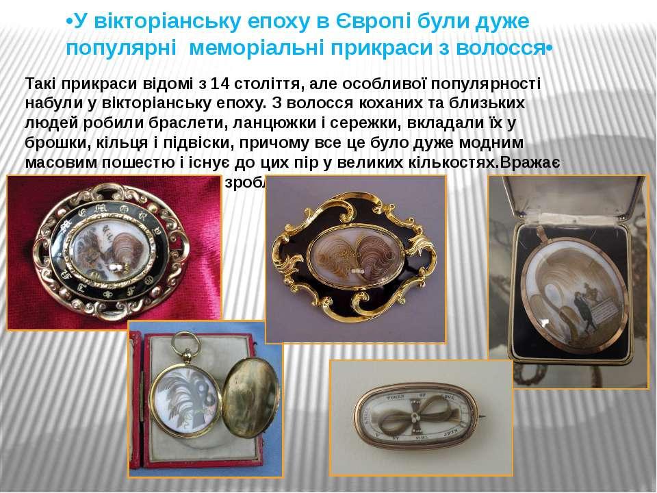 •У вікторіанську епоху в Європі були дуже популярні меморіальні прикраси з во...