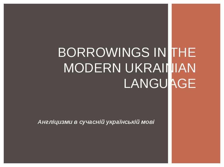 Англіцизми в сучасній українській мові BORROWINGS IN THE MODERN UKRAINIAN LAN...
