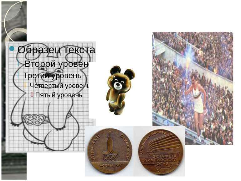 Russia joined the Olympic movement in 1952. In 1980 Moscow hosted the 22nd Ol...