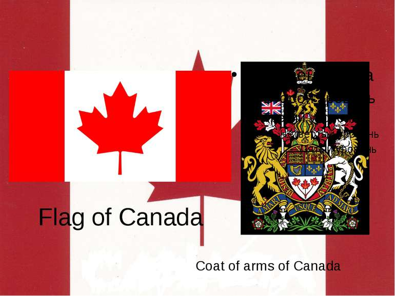 Flag of Canada Coat of arms of Canada