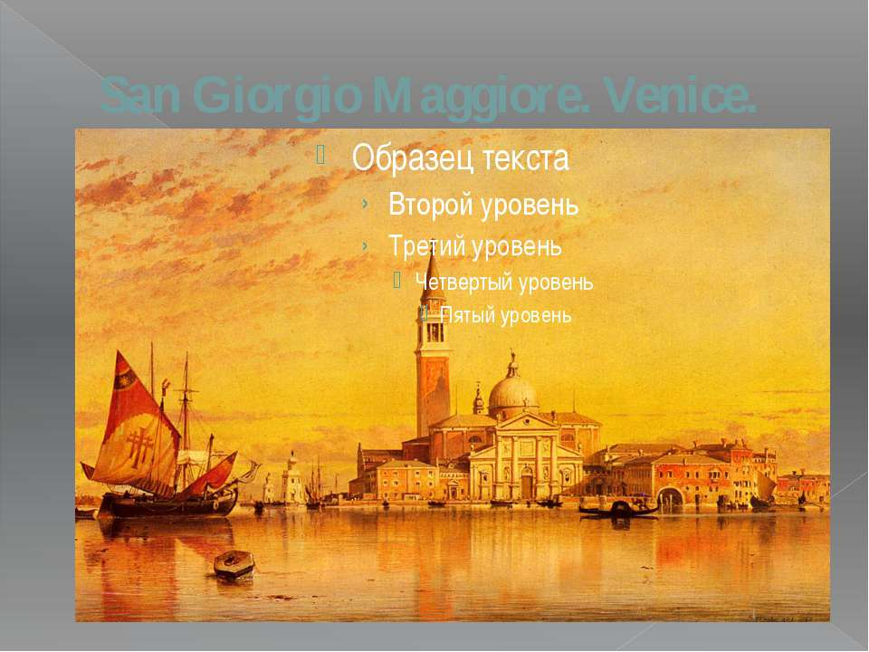 San Giorgio Maggiore. Venice.