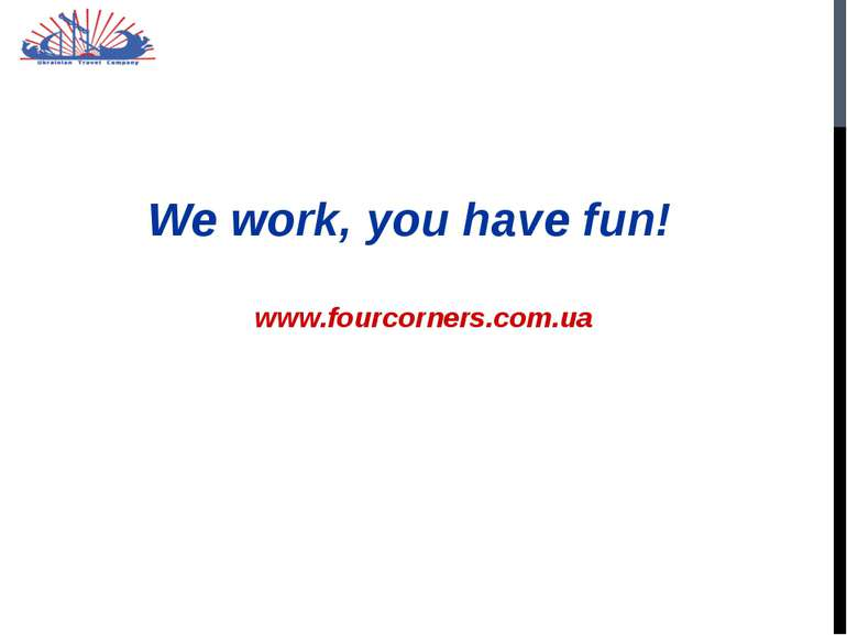 We work, you have fun! www.fourcorners.com.ua