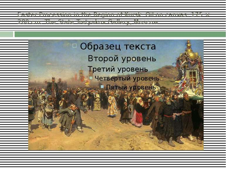 Easter Procession in the Region of Kursk. Oil on canvas. 175 × 280 cm. The St...