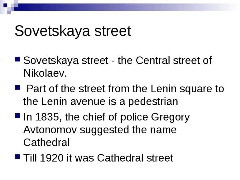 Sovetskaya street Sovetskaya street - the Central street of Nikolaev. Part o...