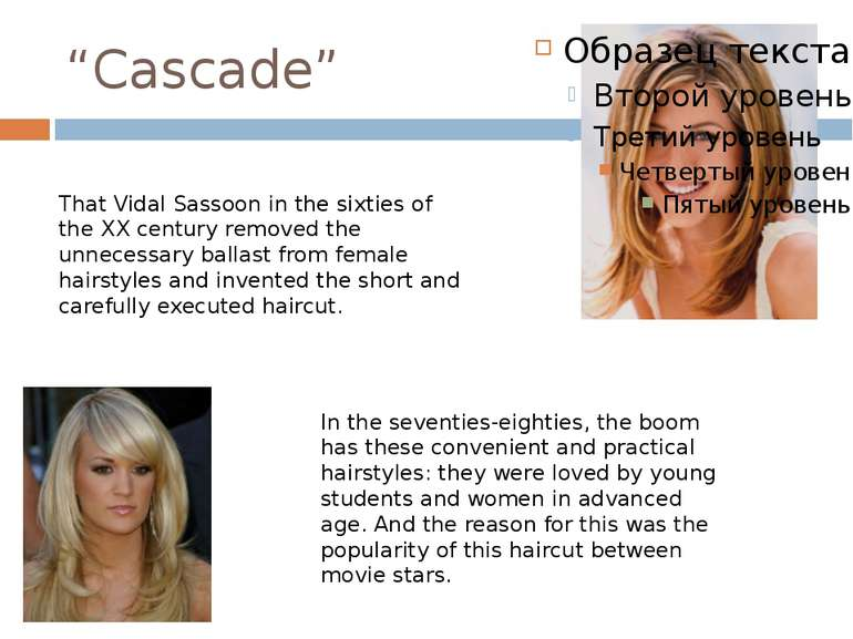 """Cascade"" That Vidal Sassoon in the sixties of the XX century removed the unn..."