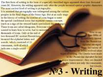 №3 - Writing The first form of writing in the form of a specially inscribed s...