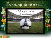 """Особливо пам'ятним у груповій стадії був матч Україна-Франція на """"Донбас Арен..."""