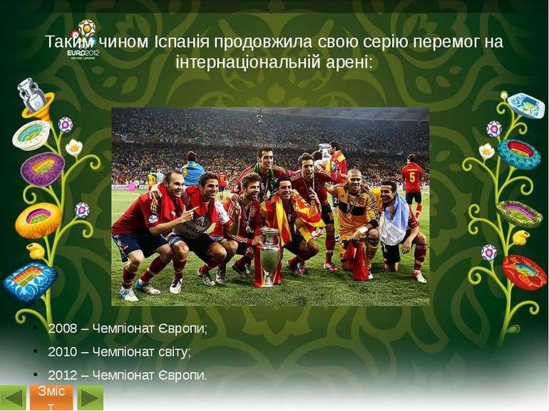 До Євро 2012 було представлено нову форму нашої збірної Зміст