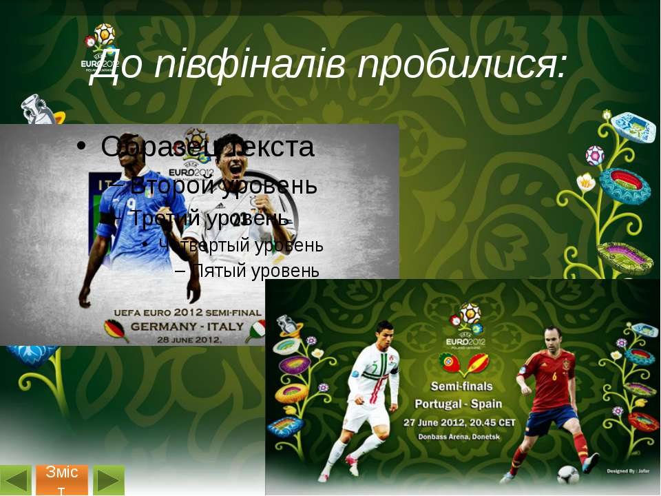 У результаті матчу Іспанія здобула тріумфальну перемогу, вигравши з рахунком ...