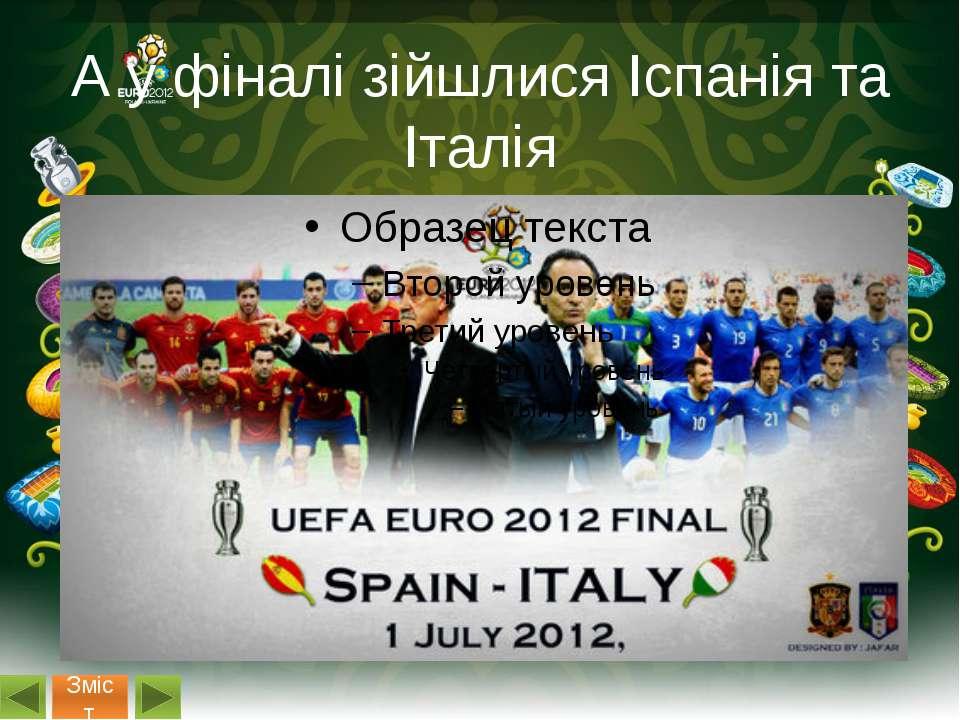 Таким чином Іспанія продовжила свою серію перемог на інтернаціональній арені:...
