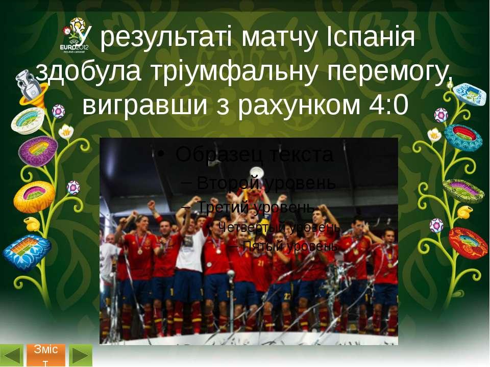 Україна почала свій шлях у турнірі із групи D, у якій їй протистояли Франція,...