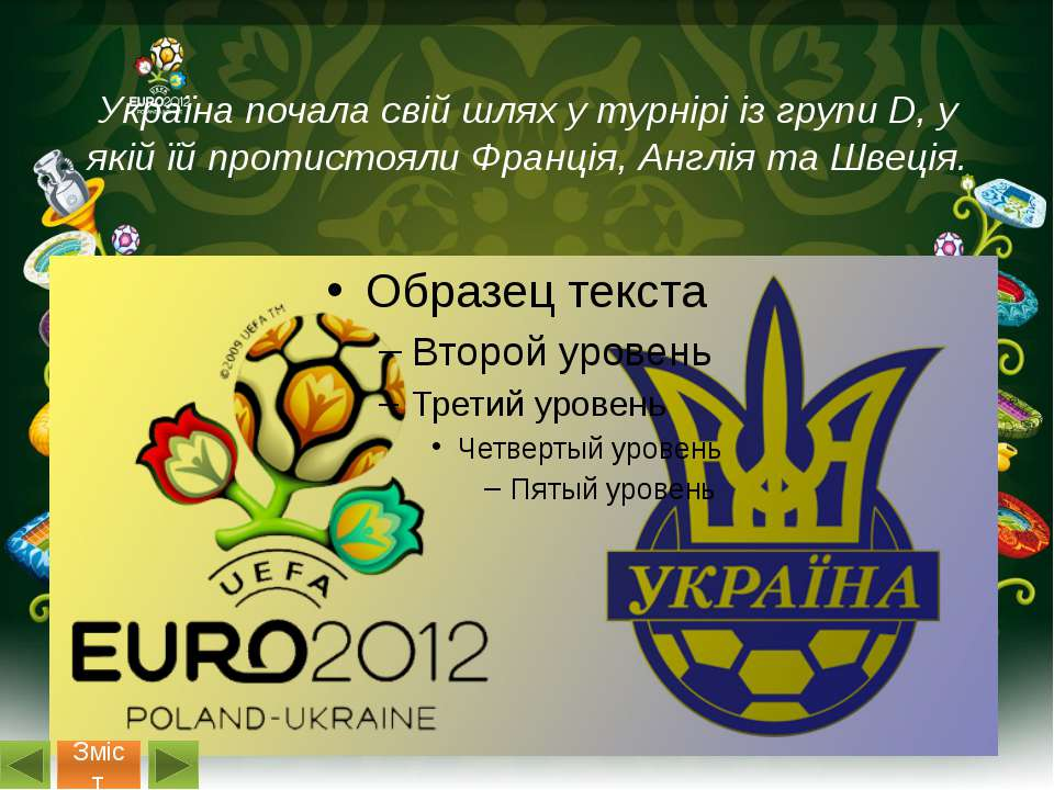 1-ий матч став для нас дуже успішним: Україна перемогла Швецію з рахунком 2:1...