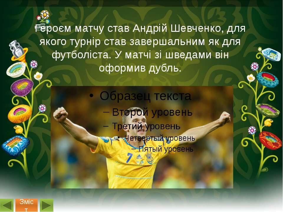 Ось таким яскравим для нашої країни та всього футбольного світу був цей турні...