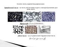 Існують числа, відмінні від раціональних. Ірраціональні числа – це числа, які...