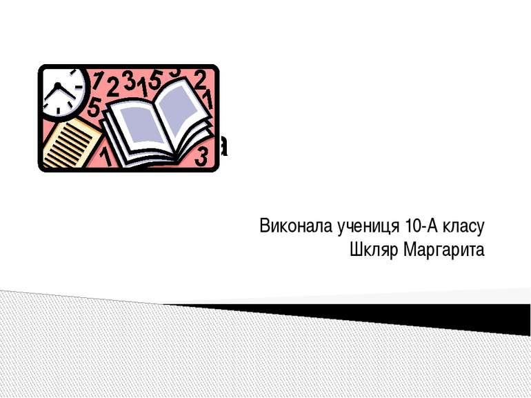 Дійсні числа Виконала учениця 10-А класу Шкляр Маргарита