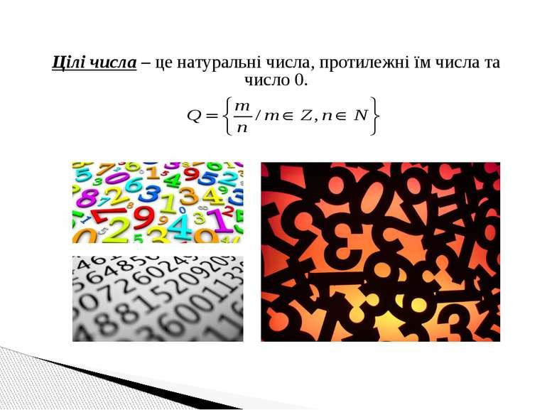 Цілі числа – це натуральні числа, протилежні їм числа та число 0.