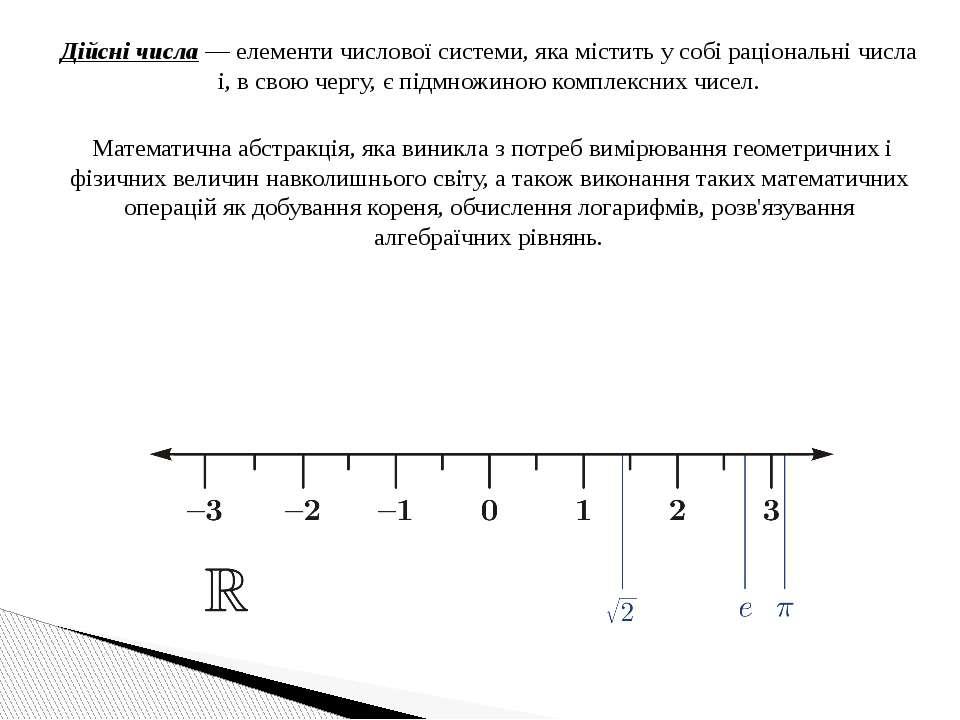 Дійсні числа — елементи числової системи, яка містить у собі раціональні числ...