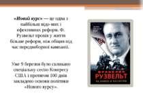 «Новий курс» — це одна з найбільш відо мих і ефективних реформ. Ф. Рузвельт п...