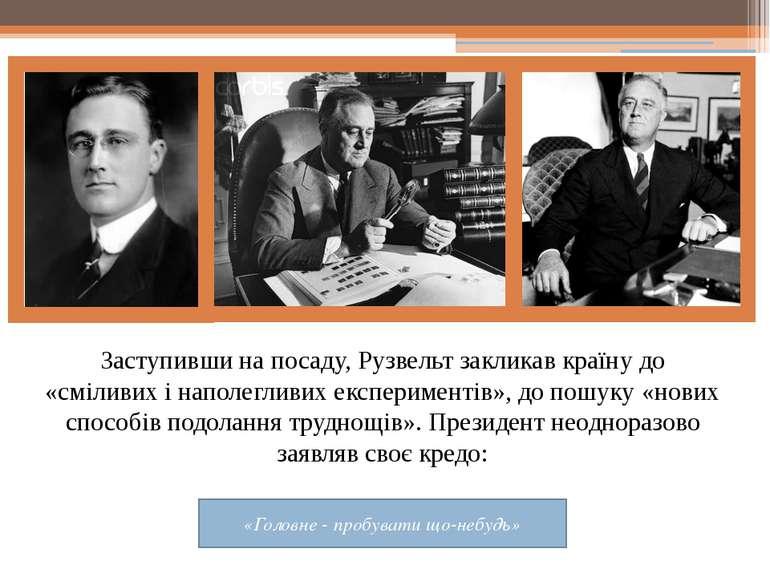 Заступивши на посаду,Рузвельт закликав країну до «сміливих і наполегливих ек...