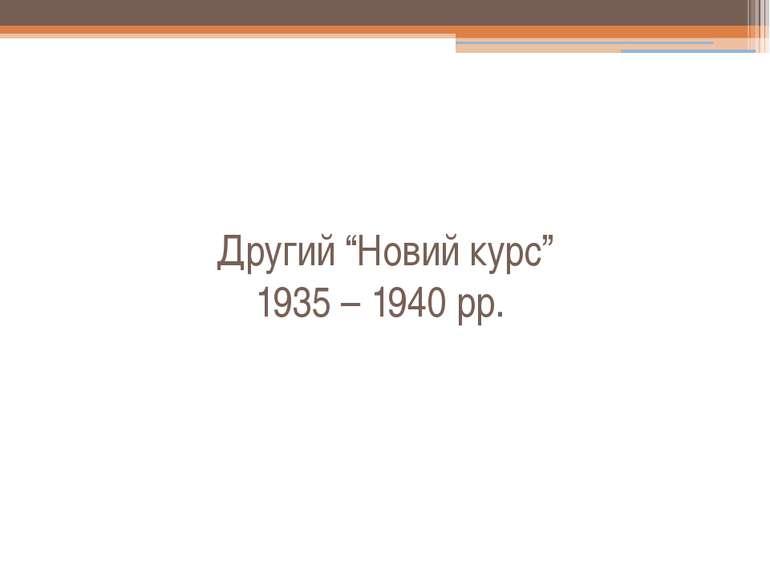 """Другий """"Новий курс"""" 1935 – 1940 рр."""