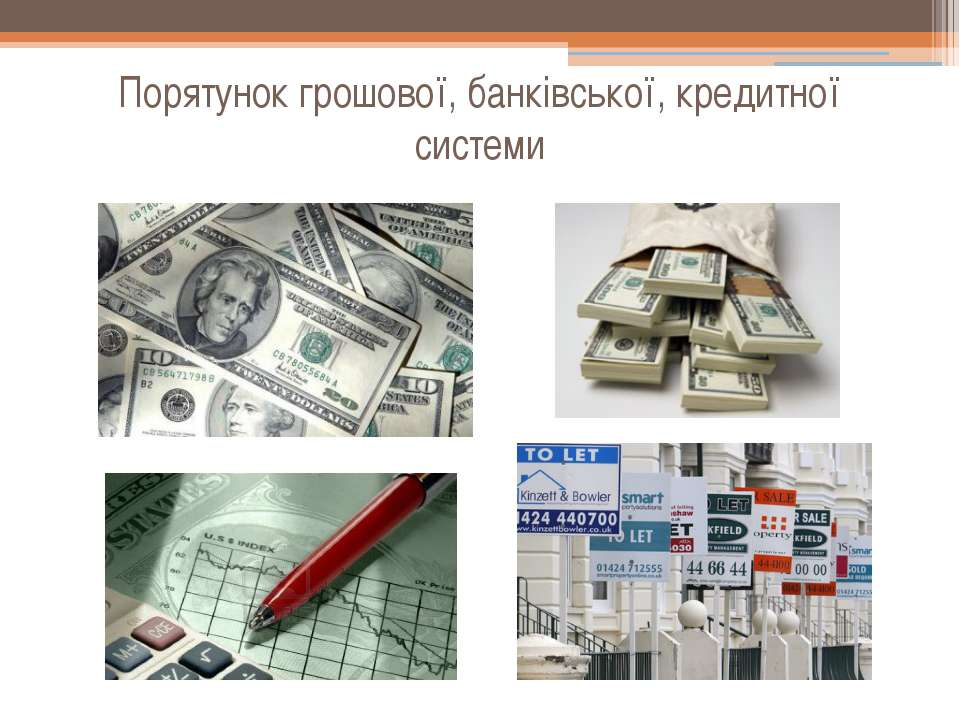 Порятунок грошової, банківської, кредитної системи