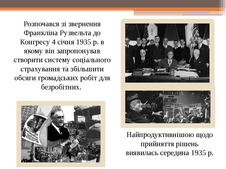 Розпочався зі звернення Франкліна Рузвельта до Конгресу 4 січня 1935р. в яко...