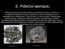 6. Рідкісні метали Родовища рідкісних металів України різноманітні за віком, ...