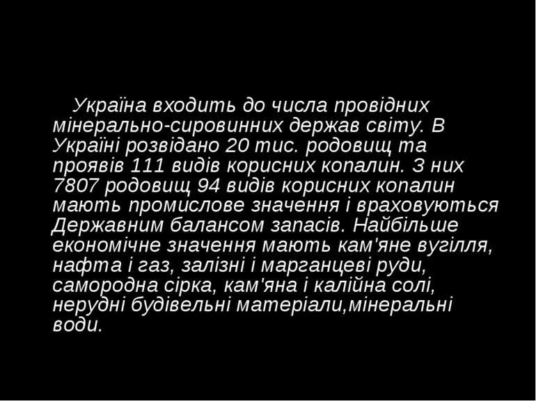 1.Загальна характеристика мінеральних ресурсів України Українавходить до чис...