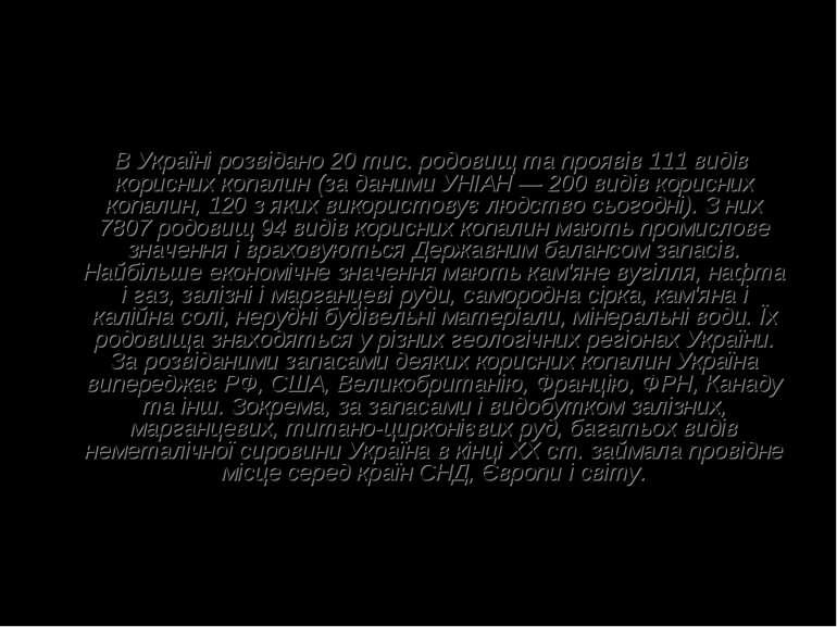 5.Рудні корисні копалини. В Україні розвідано 20 тис. родовищ та проявів 111 ...