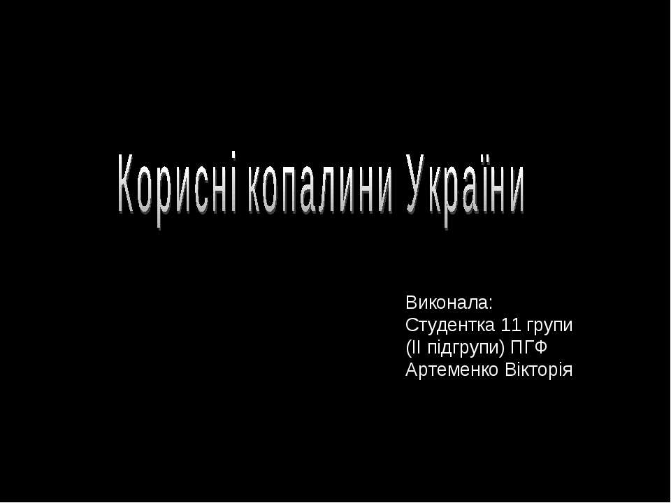 Виконала: Студентка 11 групи (ІІ підгрупи) ПГФ Артеменко Вікторія