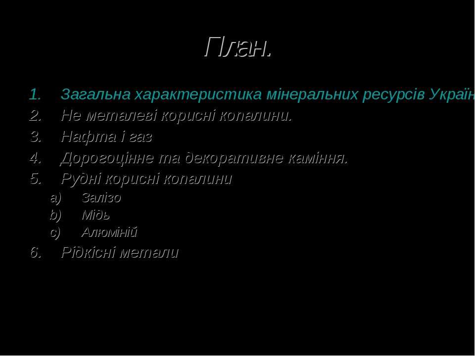 План. Загальна характеристика мінеральних ресурсів України. Не металеві корис...