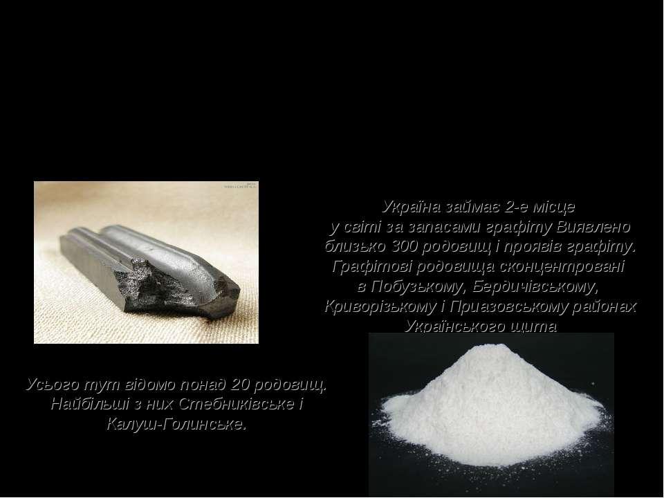 2.Не металеві корисні копалини Серед неметалічних к.к. найбільше значення для...