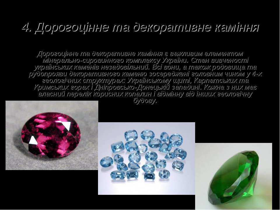 4. Дорогоцінне та декоративне каміння Дорогоцінне та декоративне каміння є ва...