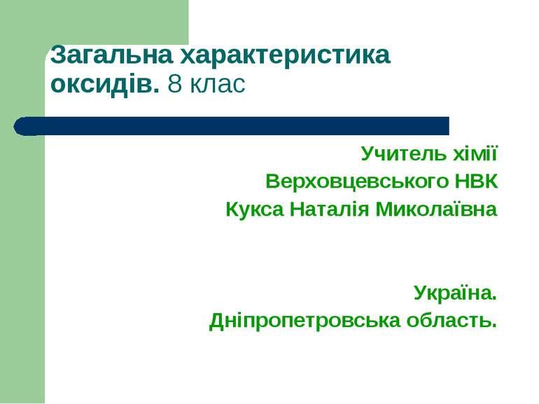Загальна характеристика оксидів. 8 клас Учитель хімії Верховцевського НВК Кук...