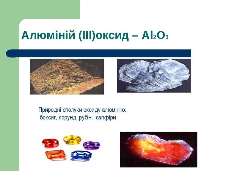 Алюміній (ІІІ)оксид – Al2O3
