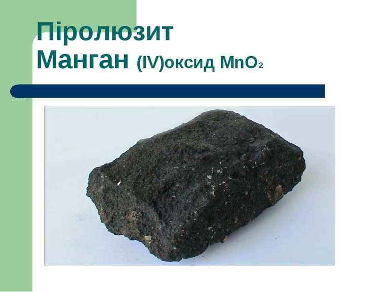 Піролюзит Манган (IV)оксид MnO2
